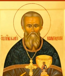 წმიდა მართალი იოანე კრონშტადტელი და რომაულ-კათოლიკური პაპიზმი
