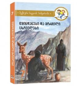 """წმინდა გულის ადამიანები და მორჩილი და კეთილი ცხოველები - """"მეგზური სიკეთის სამყაროში"""", წიგნი მე-7"""