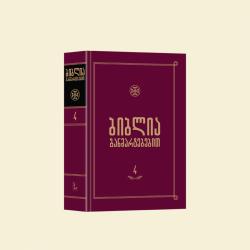 """რას წავიკითხავთ """"ბიბლია განმარტებებით""""  მეოთხე ტომში - პროექტის ავტორის ბლოგი"""