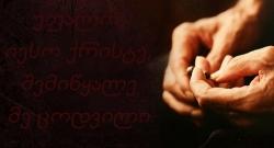 იესოს ლოცვა შეცვლის ყველა კანონსა და ლოცვას!