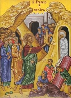 ლაზარეს შაბათი - ეს არის კიდევ ერთი საოცარი გამოვლინება იმისა, თუ რამდენად დიდია და მოწყალე უფალი!