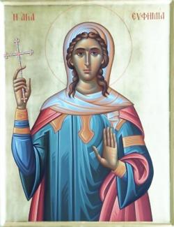 """""""გამარჯობა, ქრისტეს მოწამეო, ეფემია ყოვლადქებულო"""""""