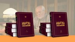 """""""ბიბლია განმარტებებით"""" - ახლა უკვე სასულიერო სემინარია-აკადემიაში"""