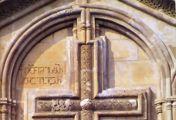 ვილოცოთ უფლის სადიდებლად