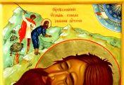 ხატმებრძოლობის დროს ქრისტიანებმა წმინდა იოანე ნათლისმცემლის პატიოსანი თავი აფხაზეთში, დაბა კომანში გადამალეს
