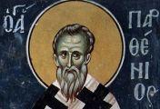 ღირსი პართენი, ლამფსაკოსელი ეპისკოპოსი  (+IV საუკუნე) - ხსენება 07 (ახალი სტილით 20) თებერვალს