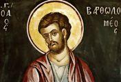 უფლის წმინდა მოციქული ბართლომე