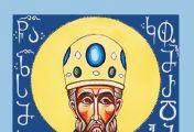 წმიდა ზოსიმე ეპისკოპოსი კუმურდოელი  - 1 (14) მაისი
