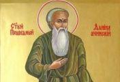 წმინდა მართალი დანიელი აჩინსკელი  - ხსენება 16 (29) დეკემბერს