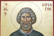 წმინდა ბარბაროსი (ავაზაკყოფილი, +362) - ხსენება 15 (28) მაისს