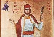 წმინდა მოწამე ზაქარია (+1782) - ხსენება 02 თებერვალს (ძვ.სტილით 20 იანვარი)