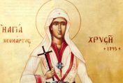 წმინდა დიდმოწამე ზლატა (ქრისა) მეგლენელი (+1795)