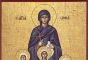 წმინდა მოწამენი პისტი, ელპიდი, აღაპია და დედაი მათი სოფიო-ხსენება 17 (30) სექტემბერს