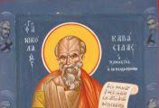 წმინდა მართალი ნიკოლოზ კავასილა (+1391-1397) - 20 ივნისი (3 ივლისი)