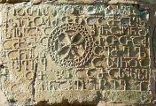 შევისწავლოთ ძველი ქართული ანბანი (19)