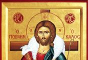 როგორ წარმოიშვა პირველი ქრისტიანული გამოსახულებები