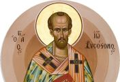 წმ. იოანე ოქროპირის  სიტყვა ახალ წელთან დაკავშირებით